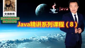 Java精讲系列课程(8)