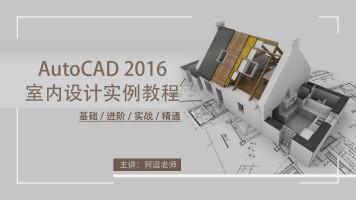 AutoCAD 2016室内设计制图实战案例