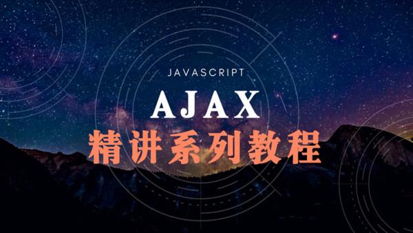Javascript之ajax精讲系列教程