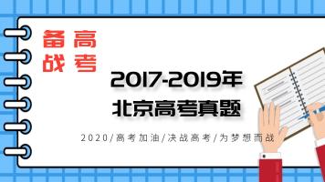北京高考真题(2017-2019年)