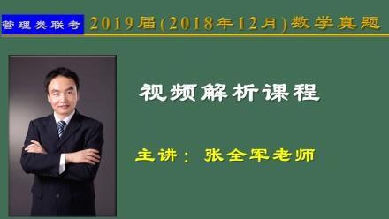 2019届(2018年12月)管理类联考数学真题视频解析