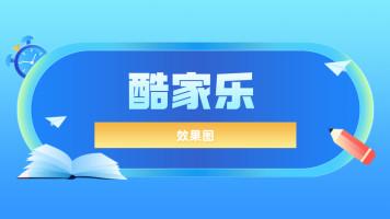 【线上课程】酷家乐(韦老师)