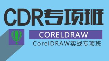 Coreldraw基础入门