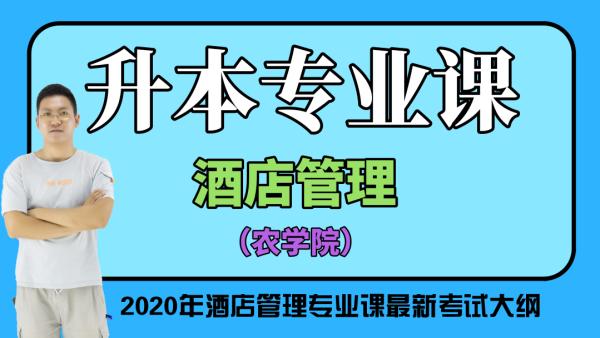 【恭学网校】高职升本 | 2020年天津市专升本农学院酒店管理专业