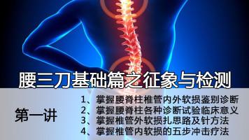 针刀疗法:腰三刀基础篇之征象与检测(第一讲)