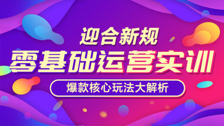 【丙丁商学院】淘宝运营/低价引流/直通车实操/蓝海玩法/爆款打造