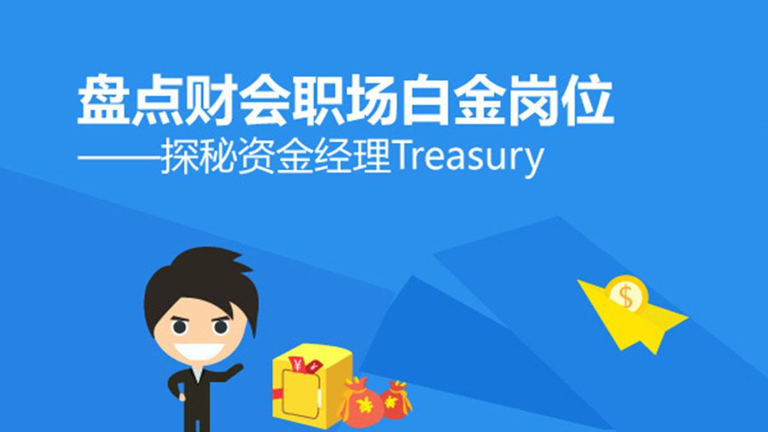 盘点财会职场白金岗位——探秘资金经理Treasury