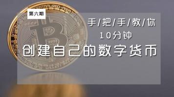 手把手教你10分钟创建自己的数字货币/区块链