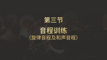 音程训练(旋律音程及和声音程)小提琴钢琴音乐基础