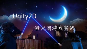 Unity游戏开发 激光圈游戏 项目实战
