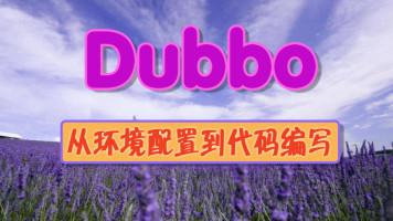 互联网架构阶段|Dubbo分布式架构基础【尚学堂】