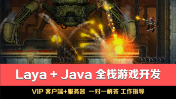 Laya+Java全栈开发