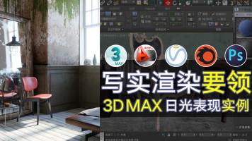 3dmaxloft场景,超写实渲染表现教程