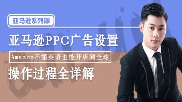 【爆款】亚马逊PPC广告设置操作过程全详解【齐论】