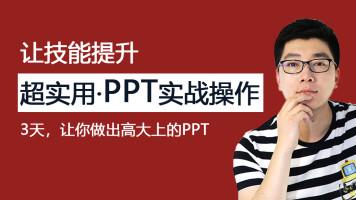 【PPT 思维导图训练营】教你学习会做高大上的PPT xmind 办公技能