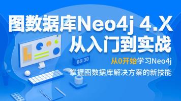 图数据库Neo4j 4.X从入门到实战
