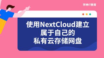 Linux运维云计算高端运维架构师NextCloud私有云