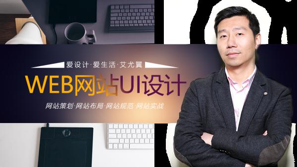 WEB UI设计理论+实战演练