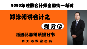 2020CPA注册会计师—会计—提分班【学天海课堂】赠配套提分书