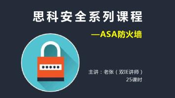 思科安全系列课程—ASA防火墙
