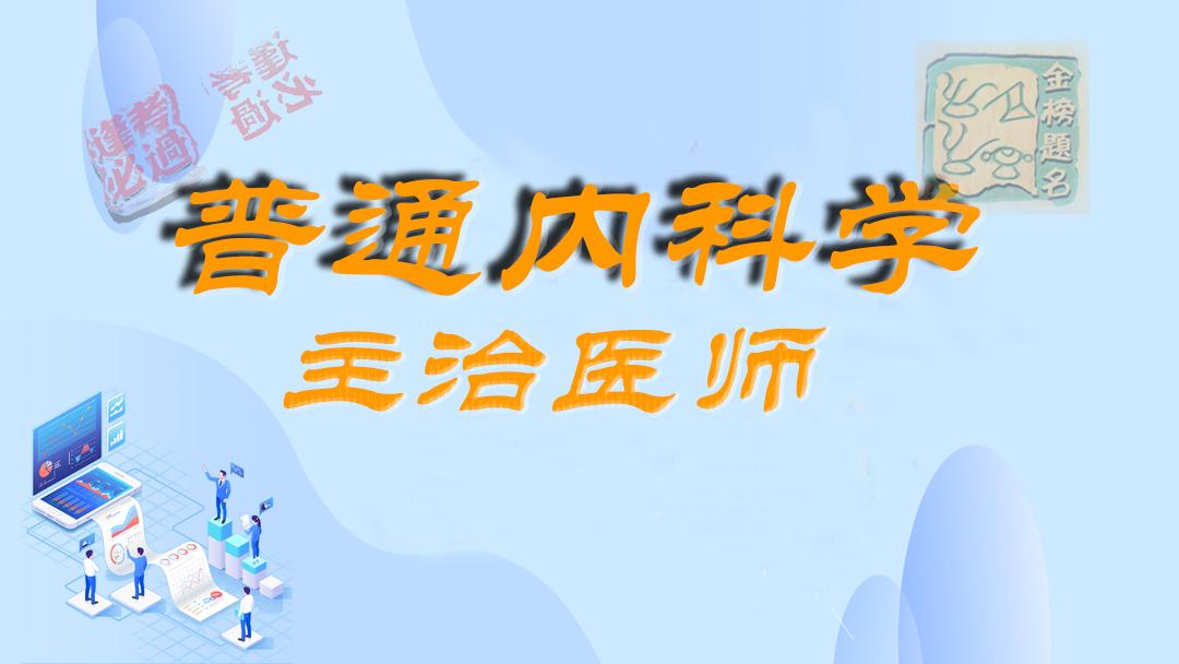 内科学主治医师/中级职称考试内科学系列课程大内科主治医师