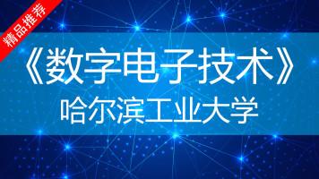 《数字电子技术基础》-哈尔滨工业大学