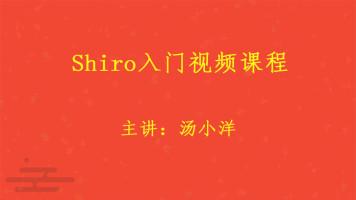 Shiro入门视频课程(最适合初学者的教程)