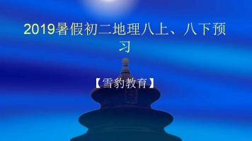 2019暑假初二地理八上、八下预习【雪豹教育】