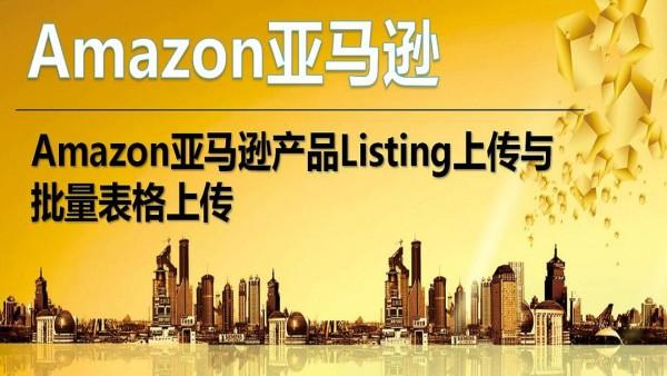 Amazon亚马逊产品Listing上传与批量表格上传