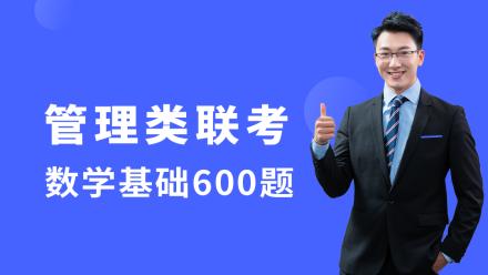 2023考研管理类联考—数学基础过关600题【MBA/MEM/MPAcc等】