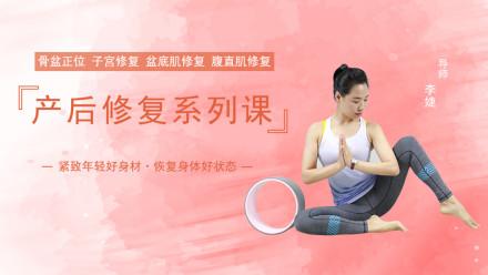 跟着简单的瑜伽动作产后修复做健康女人