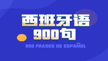 西班牙语900句
