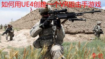 UE4创建VR狙击手游戏