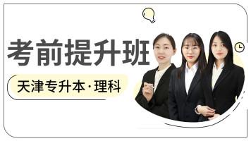 【恭学网校】高职升本 | 2020年天津专升本《考前提升班》理科