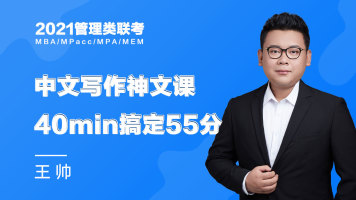 MBA/MPAcc写作押题神文课,40min搞定55分攻略!