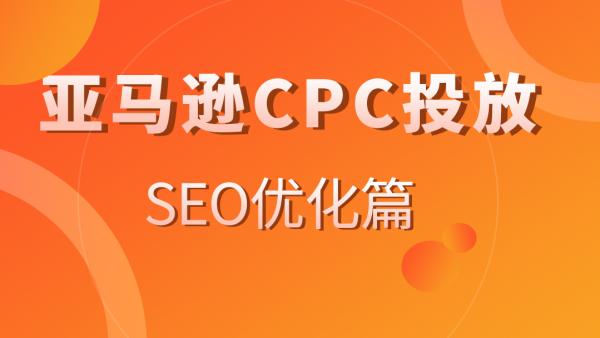 亚马逊CPC投放—SEO优化篇