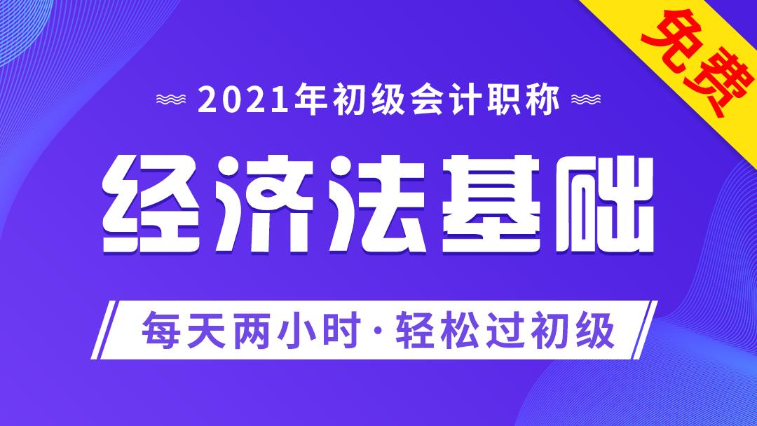 2021初级会计|初级会计职称|初级会计师|初级经济法基础|基础课程