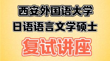 【语音分享】日语专业考研复试经验分享|西安外国语大学(学硕)