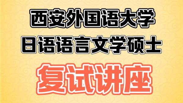 【语音分享】日语专业考研复试经验分享 西安外国语大学(学硕)