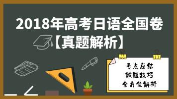 2018年高考日语全国卷【真题解析】