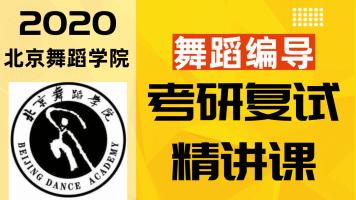 2020北京舞蹈学院舞蹈编导(含现代舞)复试课程