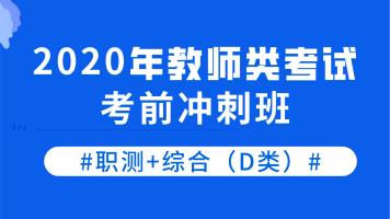 2020事业单位联考(D类)---考前冲刺密押班