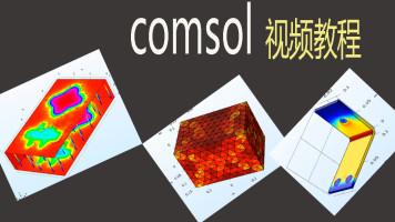 comsol5.3视频教程5.4软件资料