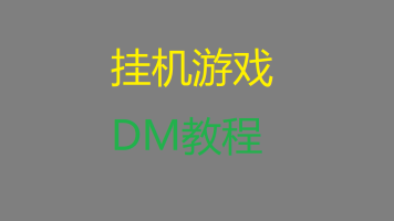 DM教程-挂机类游戏