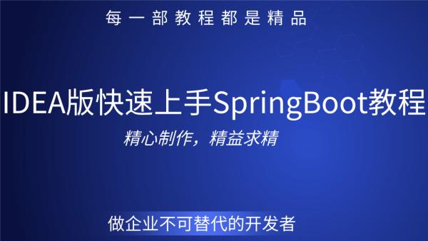 IDEA版快速上手SpringBoot2教程