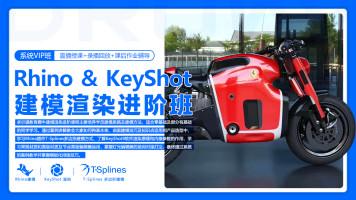 Rhino7/ KeyShot9工业产品设计犀牛建模渲染进阶班【卓尔谟教育】