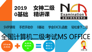 20年3月全国计算机二级office国考0基础考试原题操作题精讲课叶子