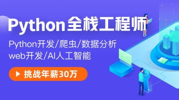Python全栈工程师 Python开发/数据分析/AI人工智能【图灵课堂】