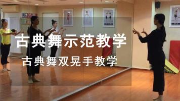 古典舞双晃手示范教学