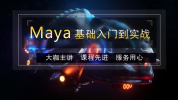 Maya基础入门到实战课程-【黑马先锋】